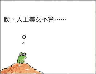 旅行青蛙 ppt边框素材