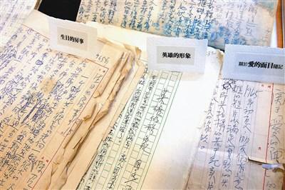作家雷骧手稿 捐赠国家图书馆